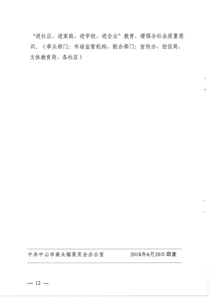 关于深入推进质量强镇意见的通知_页面_12.jpg